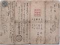 First Japanese passport 1866.jpg