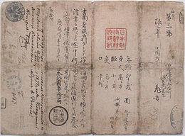 Passport wikipedia first japanese passport issued in 1866 colourmoves