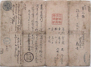 Passport - First Japanese passport, issued in 1866.