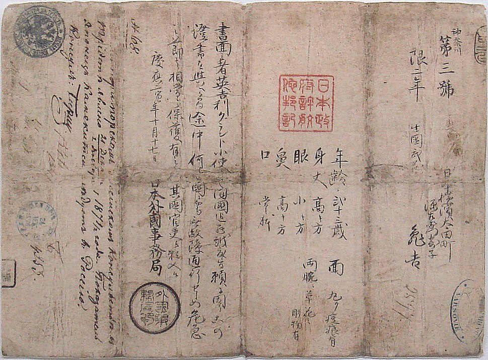 First Japanese passport 1866