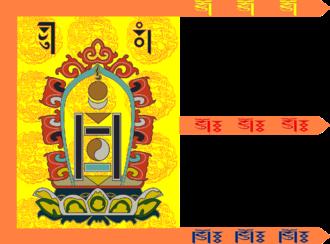Flag of Mongolia - Image: Flag of Mongolia (1911 1921)