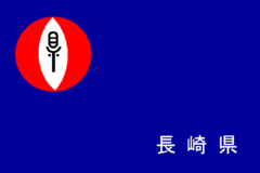 長崎県職員団旗[9]
