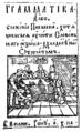 Grammatica slovenska.png