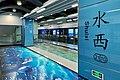 Guangzhou Metro Shuixi Station 01.jpg