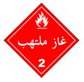 HAZMAT Class 2-1 Flammable Gas ar1.PNG