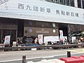 HK 中環 Central 皇后大道中 Queen's Road Central 華人行 Aon China building 15pm May 2020 SS2 07.jpg