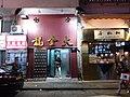 HK 灣仔 Wan Chai 春園街 Spring Garden Lane 大金龍 Big Dragons 麻雀學校店館 shops night October 2018 SSG.jpg