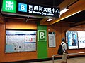 HK 西灣河站 Sai Wan Ho MTR Station interior night July 2019 SSG 02.jpg