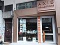 HK 西環 Sai Ying Pun 皇后大道西 116 Queen's Road West shop AXIS August 2018 SSG.jpg