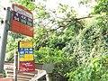 HK 香港南區 Southern District PFL Pokfulam 薄扶林道 Pok Fu Lam Road bus stop signs September 2019 SSG 12.jpg