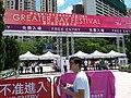 HK CWB 銅鑼灣 Causeway Bay 維多利亞公園 Victoria Park 慶祝國慶70周年 n 香港回歸祖國22周年 GD-HK-MC Guangdong-Hong Kong-Macau Greater Bay Festival Celebrations event July 2019 SSG 20.jpg