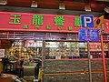 HK Jordan 佐敦 廟街 Temple Street night GZ dim sum 玉龍餐廳 Yuk Lung restaurant sign Apr-2013.JPG