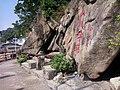 HK Lei Yue Mun Tin Hau Temple 鯉魚門 天后宮 SPK Nov-2013 big rock stone sign n guns.jpg