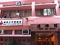 HK Sai Ying Pun 西源里 Sai Yuen Lane 義務工作發展局 Agency For Volunteer Service sign 源輝閣 Yuen Fai Court April-2012 s.jpg