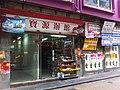 HK Sheung Wan Soho 士丹頓街 52-56 Staunton Street 寶源辦館 store shop 明興樓 Ming Hing House property agent signs Jan-2012.jpg