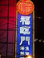 HK Wan Chai night Johnston Road shop sign 福臨門魚翅海鮮酒家 Fook Lam Moon Restaurant name sign n logo.JPG