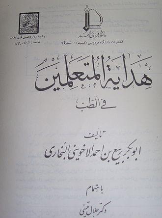 Hidayat al-Muta`allemin Fi al-Tibb - Image: Hidayat al Muta`allemin Fi al Tibb