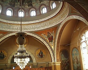 Holy Trinity Greek Orthodox Church (Lowell, Massachusetts)