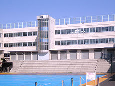 Horikoshi High School (school building).jpg