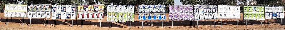 IL Municipal elections 2018 Netanya