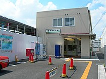 InaginaganumaStation-2008-8-16.JPG