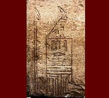 """Serekh van Intef Ik las """"Horus Sehertawy"""", postuum voor hem ingeschreven door Mentuhotep II in de Tempel van Montu in Tod, nu in het Egyptisch Museum."""