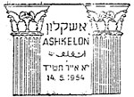 Israel Commemorative Cancel 1954 Opening of Civil and Commercial Center.jpg