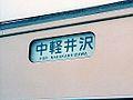 JRE EC185 Karuizawa-Relay Sideboard.jpg