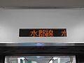 JRE series kiha130train LEDinfomationboard.jpg