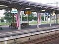 JR Kotohira Sta. - panoramio.jpg