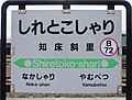 JR Senmo-Main-Line Shiretoko-Shari Station-name signboards①.jpg