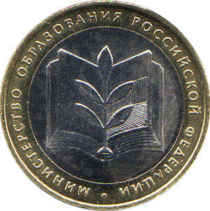 Ministry of Education and Science (Russia) - Image: Jubcoin 2002 10rub ministerstvoobrazova niya revers