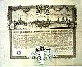 Kalfensko pismo, Osijek.jpg