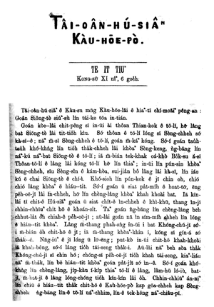 Taiwan Church News - The front page of the first edition from July 12, 1885