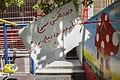 Kindergarten in Iran, 2020 (6).jpg
