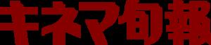 Kinema Junpo - Image: Kinema Junpo キネマ旬報 logo