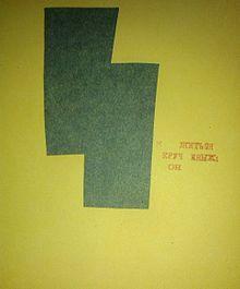 Читать книгу николай архипенко биография википедия