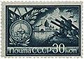 Leningrad Medal For the Defense of Leningrad Stamp USSR 1944.jpg