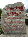 Liji Bridge Monument.jpg