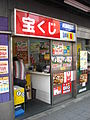 Lottery booth at Ueno.jpg