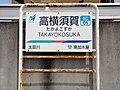 MT-Takayokosuka-station-name-board.jpg