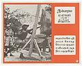 "Malaya Today (Photo Poster Set ""D"") - NARA - 5730007.jpg"