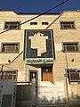 Mandaean-Mandi-Nasiriya-Iraq.jpg