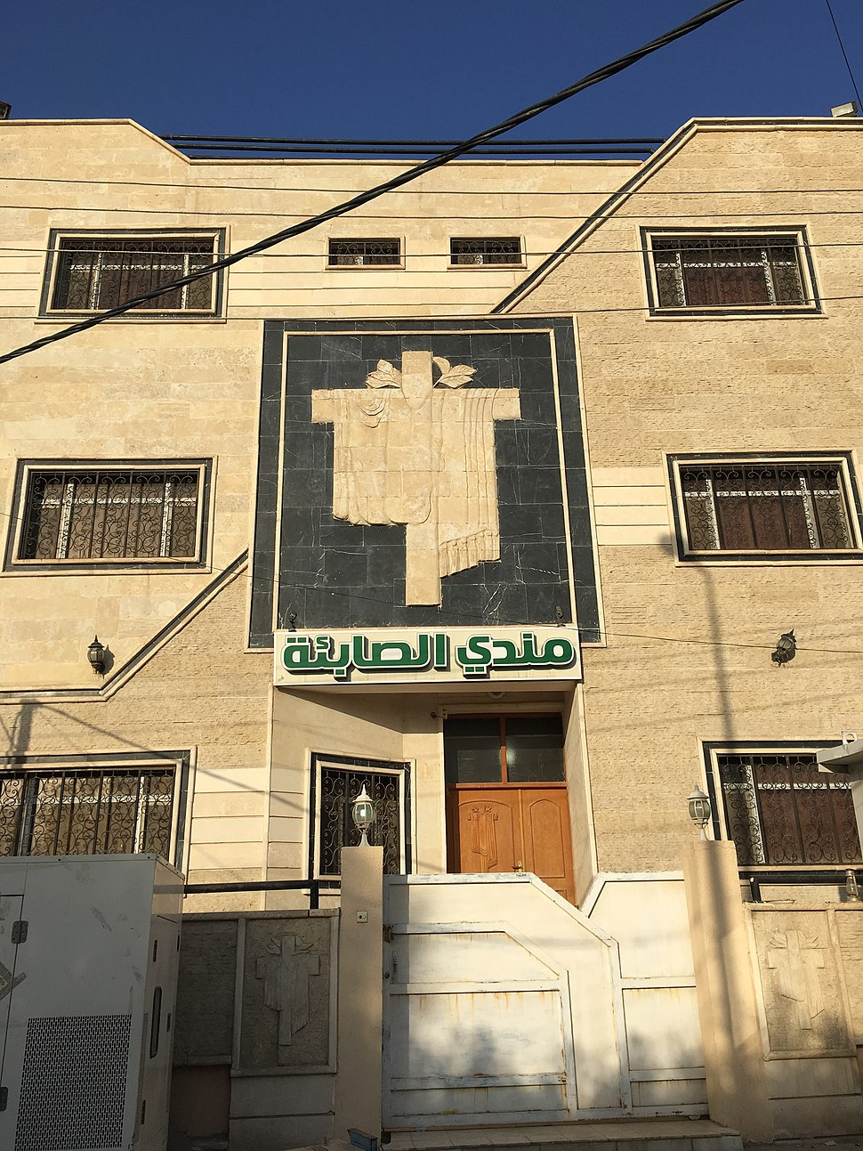 Mandaean-Mandi-Nasiriya-Iraq