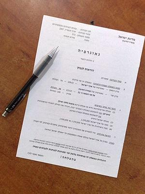 Bagrut certificate - Bagrut exam sheet