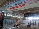 Meilan Railway Station 20150501 120029.jpg