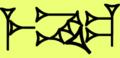 Melam (cuneiforme).png