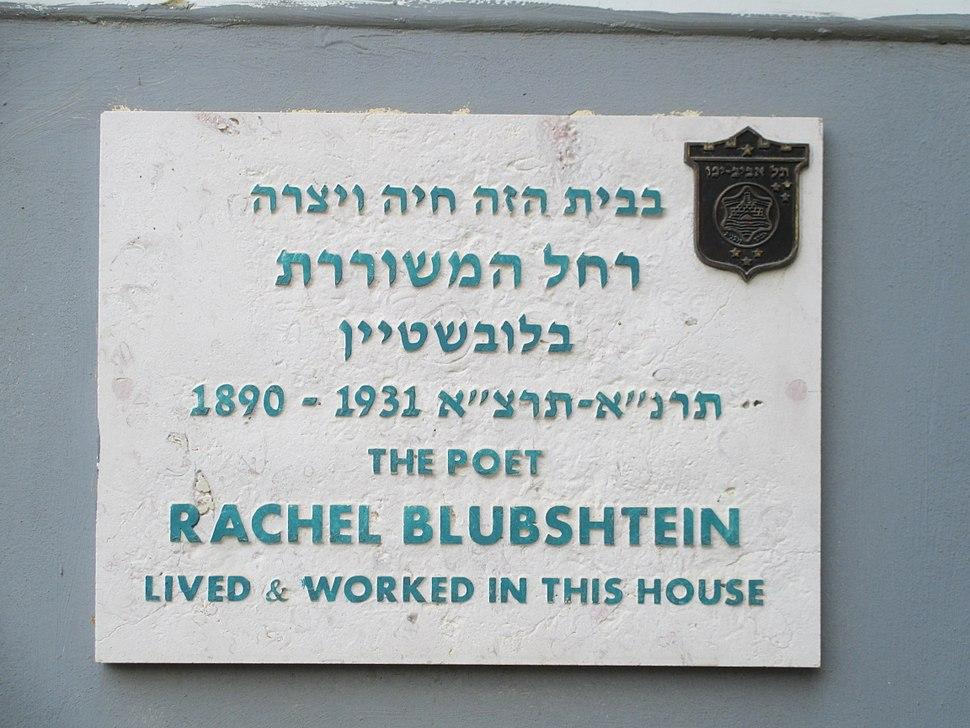 Memorial plaque to the poet Rachel in Tel Aviv