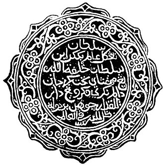 Spread of Islam in Indonesia - Image: Minangkabau royal seal