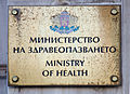 Ministry of Health in Sofia 2012 IMG 1709 Kopie.jpg